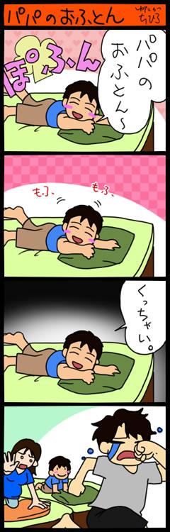 ぱぱのおふとん