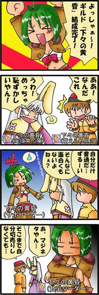 RO漫画9