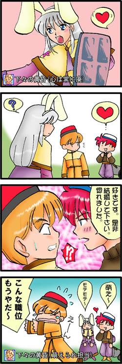 RO漫画10