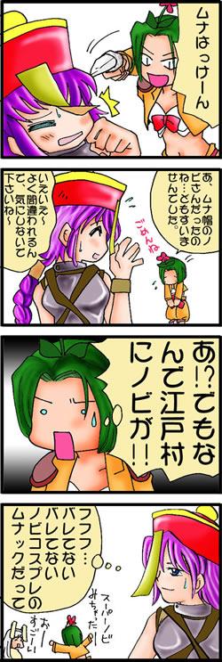 RO漫画11