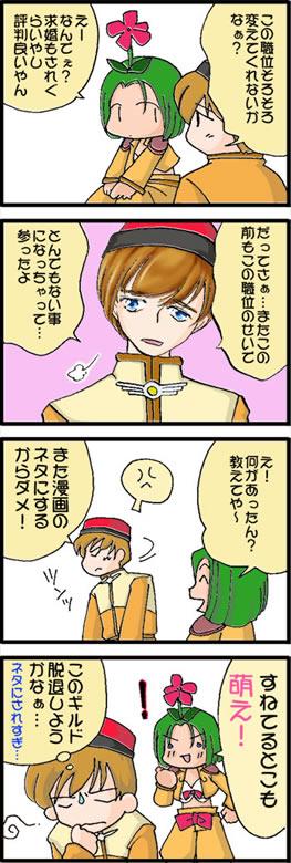 RO漫画13