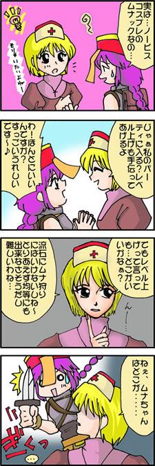 RO漫画14