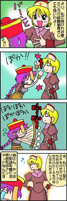 RO漫画15