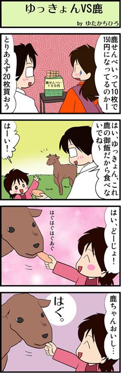 ゆっきょんVS鹿ちゃん