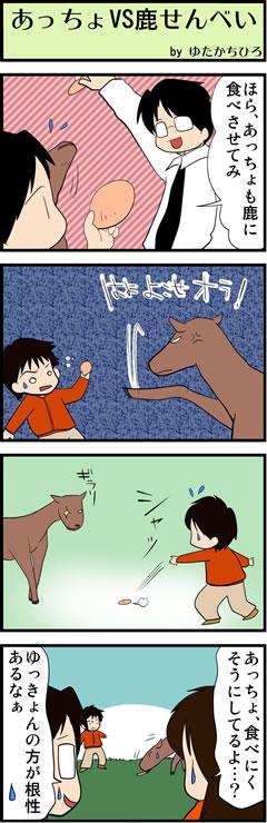 あっちょVS鹿