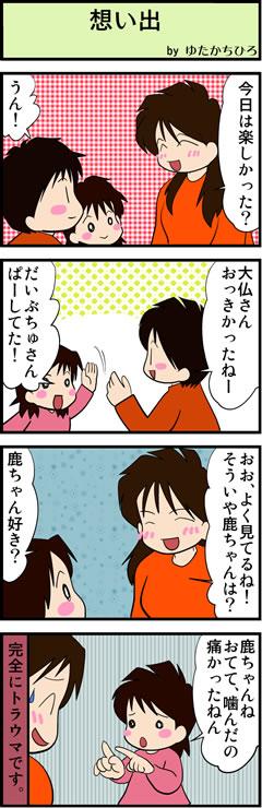 奈良の想い出