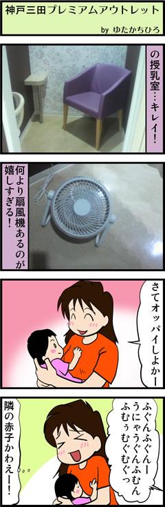 神戸三田プレミアムアウトレット