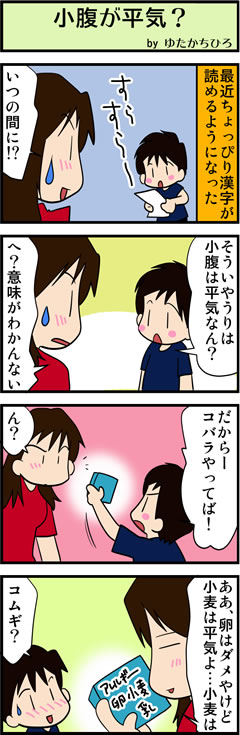 漢字読めた?
