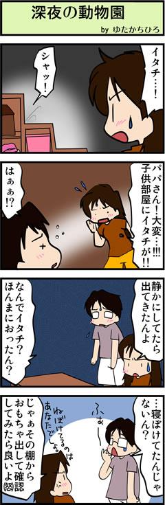 夏休み事件簿2