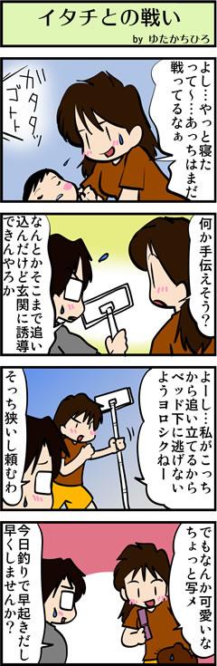 夏休み事件簿4