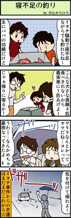 夏休み事件簿7