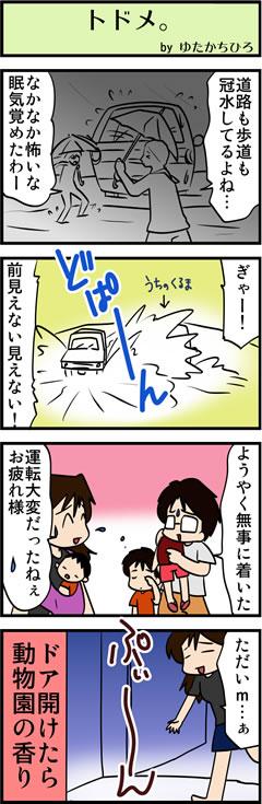 夏休み事件簿8