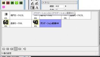 コミスタアイコン設定03