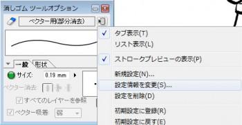 コミスタアイコン設定01
