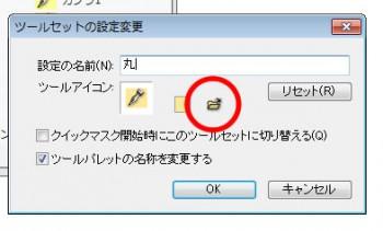 アイコンの使い方02