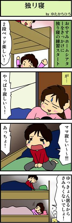 おやすみホームシアター3
