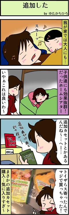 おやすみホームシアター5