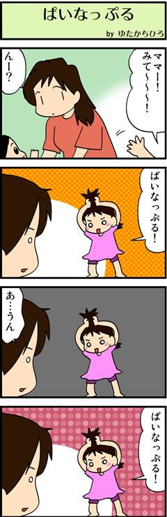 ぱいなっぷる