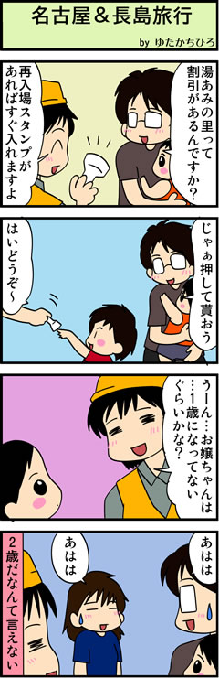 名古屋&長島旅行その1