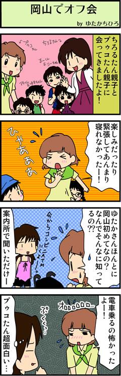 岡山オフ1