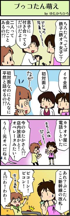 okayamaohu 2