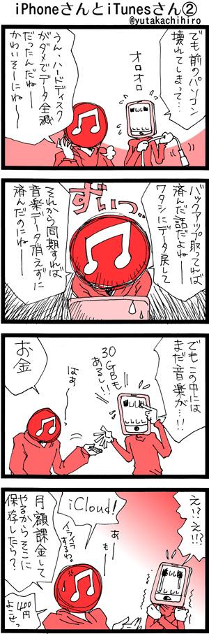 あいぽん漫画2
