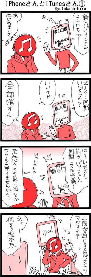あいぽん漫画1
