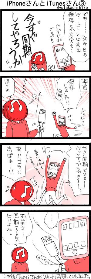 あいぽん漫画3