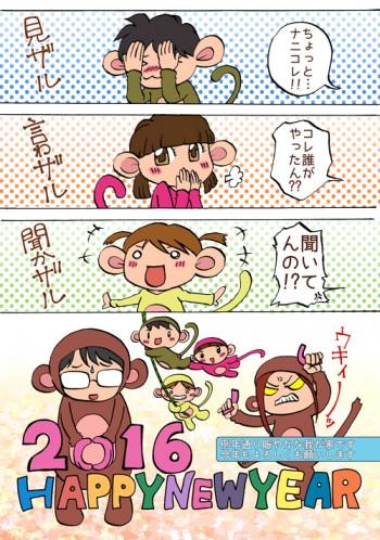 ブログ絵年賀